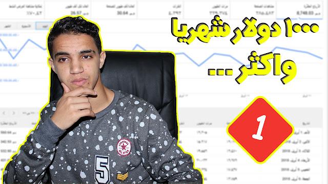 دورة ادسنس اربيتراج adsense arbitrage | تعريف المجال والتعرف عن ارباحي في استهداف دول الخليج #1