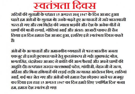 swatantrata diwas essay in marathi