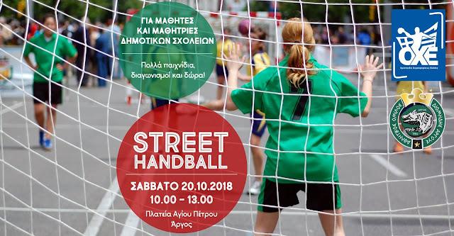 Street handball για παιδιά δημοτικών σχολείων στο Άργος