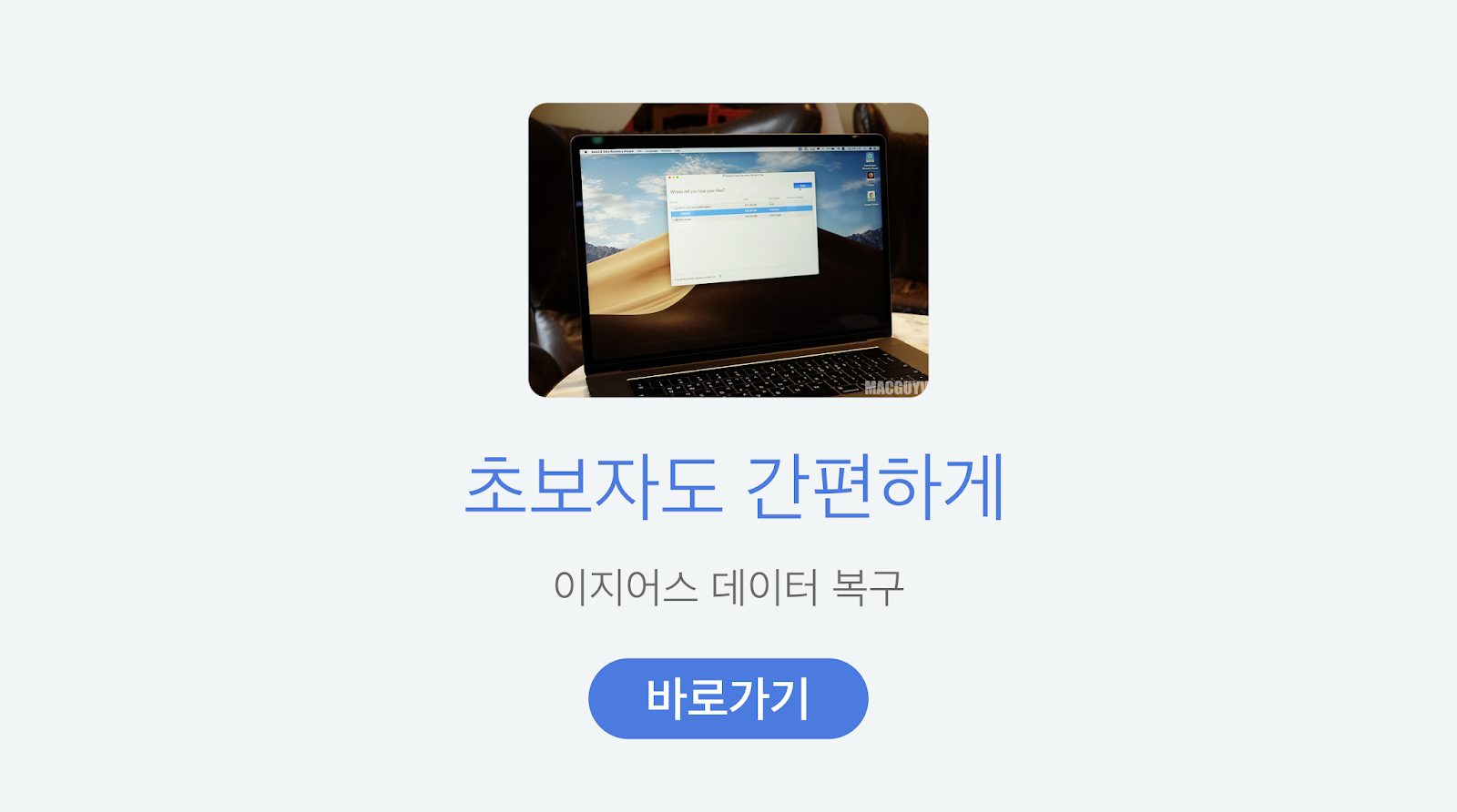 http://www.easeus.co.kr/data-recovery-software/data-recovery-wizard-free.html