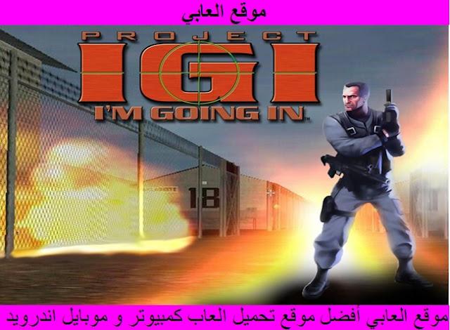 تحميل لعبة  اي جي اي igi برابط واحد مباشر علي الكمبيوتر والاندرويد مجانا download igi game