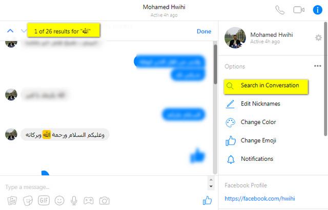 كيفية البحث داخل محادثات الفيس بوك فيروس الحب للنت المجاني