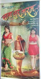 Chana Chur Garam (Bhojpuri) Movie Star casts, News, Wallpapers, Songs & Videos