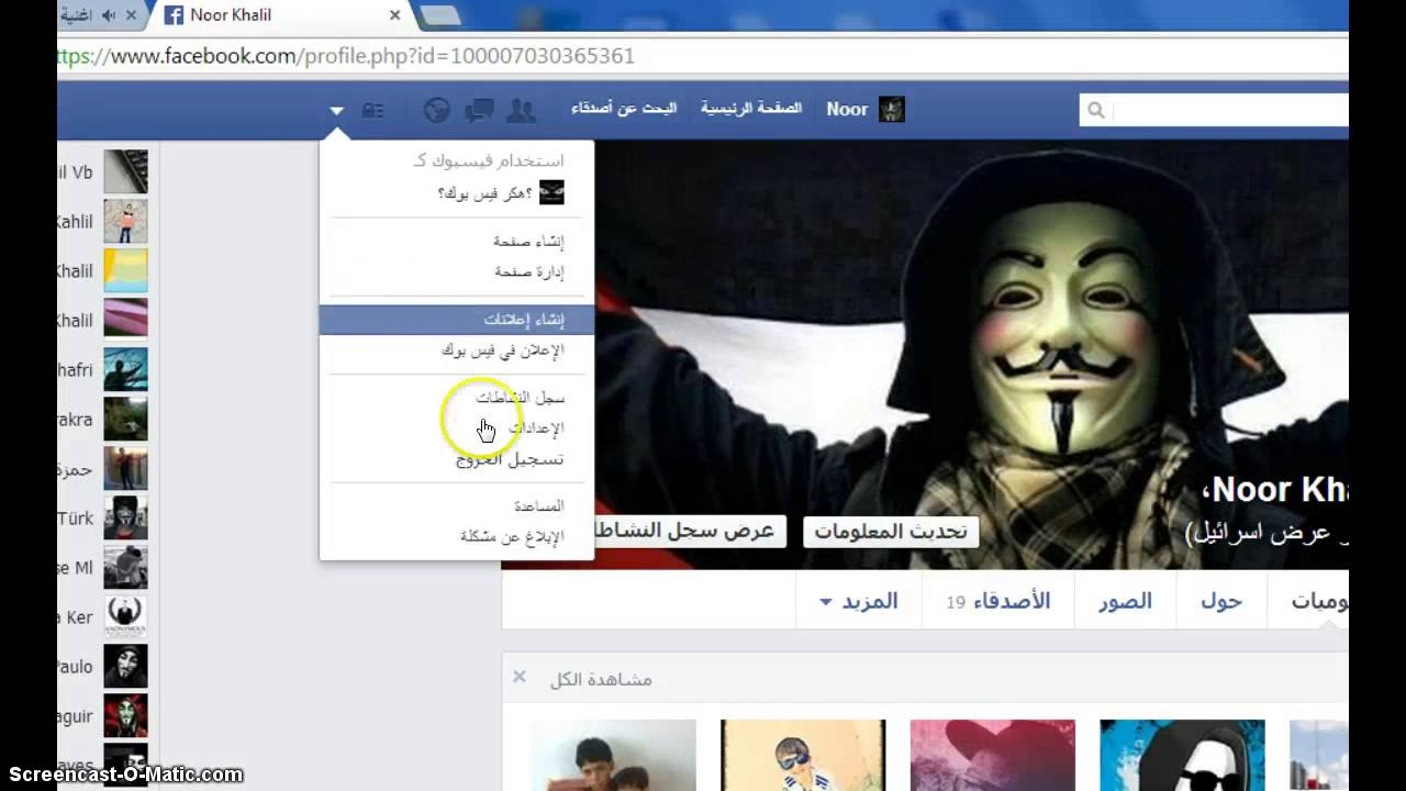 ازاى احمى حسابى فيس بوك من الهكر والسرقه او الاغلاق من ادارة