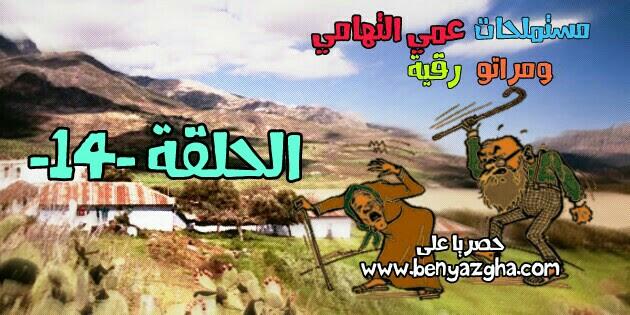 مستملحات عمي التهامي ومراتو رقية - الحلقة 14