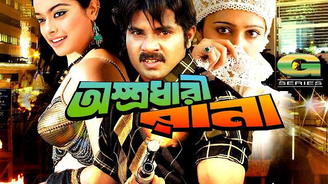 Astrodhari Rana Bangla Movie Ft. Alexander Bou and Sahara Full HDRip