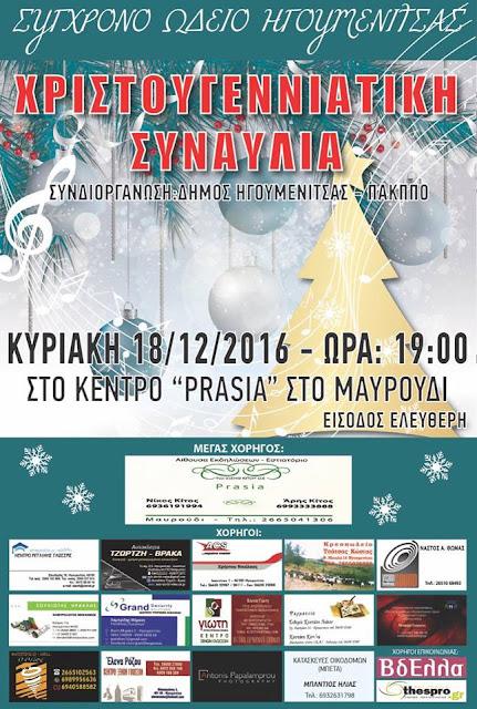 Την Κυριακή 18 Δεκεμβρίου η μεγάλη χριστουγεννιάτικη συναυλία του Συγχρόνου Ωδείου Ηγουμενίτσας