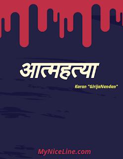 आत्महत्या या खुदकुशी- प्रेरणादायक कहानी | बच्चों और युवाओं मे बढ़ती आत्महत्या की प्रवृत्ति के कारण व रोकने के उपाय top 1 suicide story and short speech in hindi