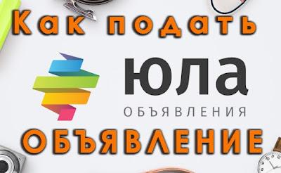Как подать объявление на ЮЛЕ бесплатно пошаговая инструкция