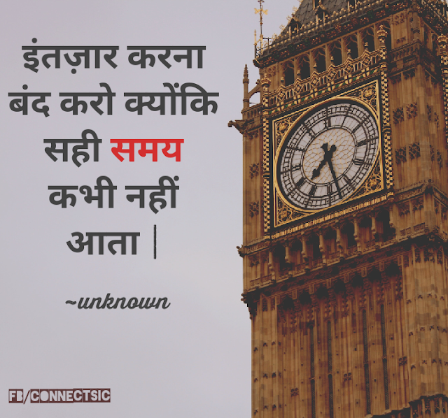 Inspirational Hindi Quote on Time, समय
