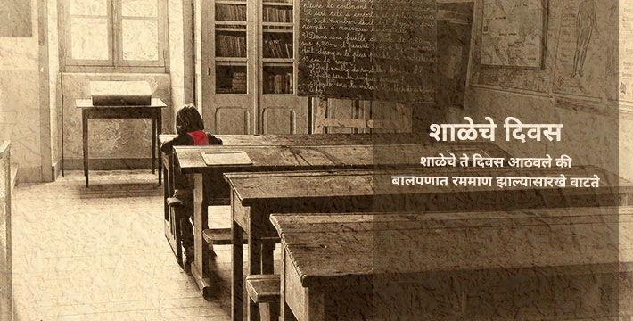 शाळेचे दिवस - मराठी कविता । Shaleche Diwas - Marathi Kavita