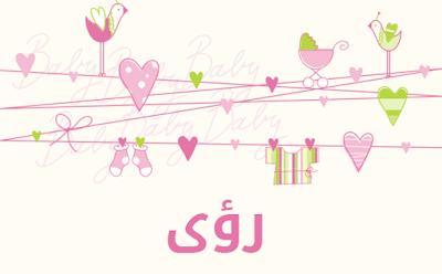 معنى اسم رؤى اللغة العربية وشخصيتها