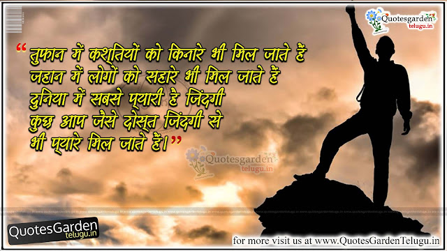 best friendship quotes in hindi images
