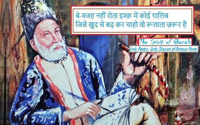 Mirza Ghalib Shayari and Poetry-मिर्ज़ा ग़ालिब की अनमोल शायरी