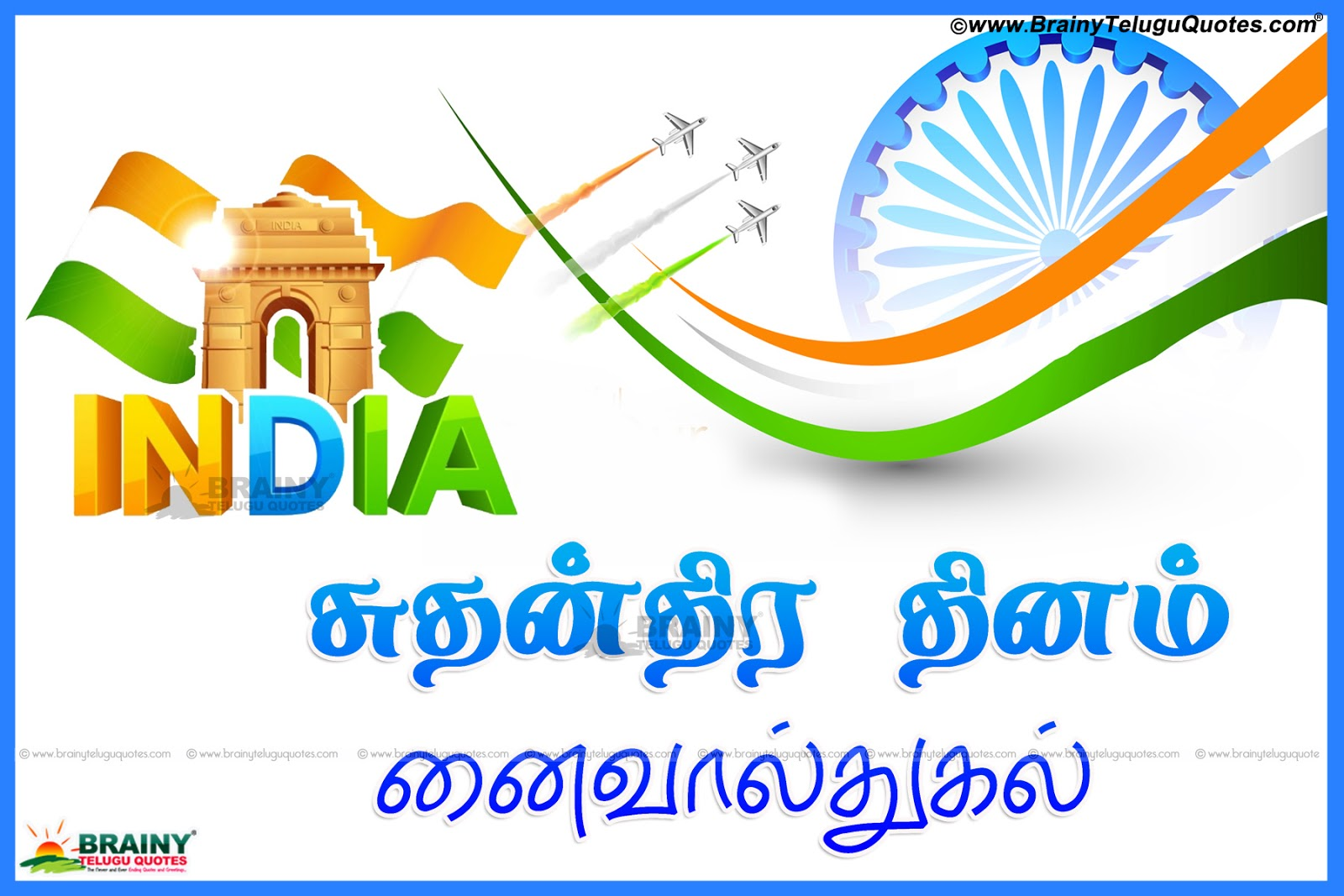 Tamil Latest Independence Day Wishes Quotes Greetings Indian Falg Hd