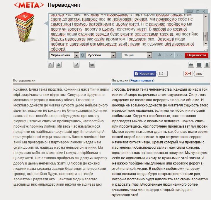 Переводчик от Мета ua