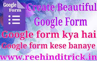 Google form kya hai or website ke liye form kaise banaye 1