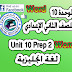 الوحدة 10 من منهج الصف الثاني الإعدادي الترم الثاني وورد Word وكذلك الفصل الأول من قصة الترم الثاني Unit 10 Prep 2 term 2