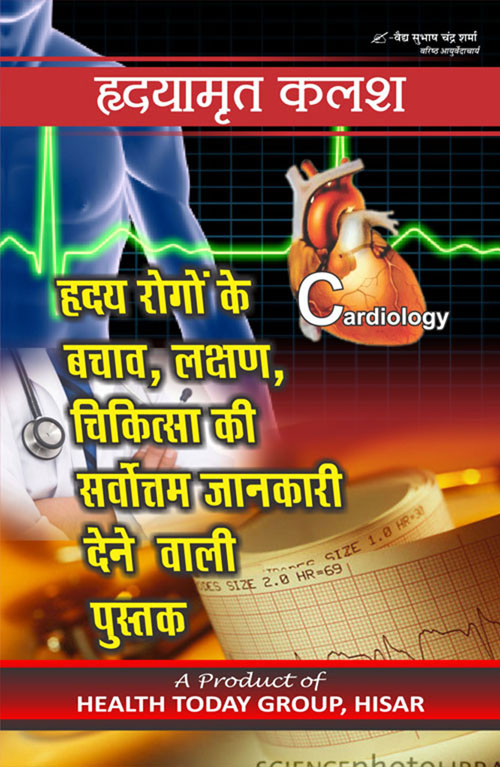 Homeopathic Treatment Book In Hindi
