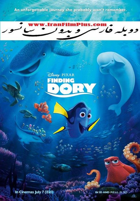 در جستجوی دوری (2016) Finding Dory