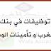 توظيفات في بنك المغرب و تأمينات الوفاء