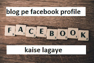 Blogger Par Facebook Profile Kaise Add Kare