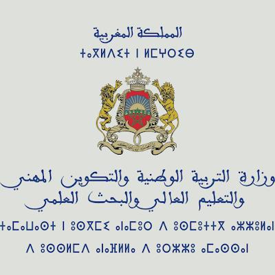 مناصب مدراء الأكاديميات الشاغرة : إعلان عن فتح باب الترشيح لشغل منصب مدير(ة) أكاديمية