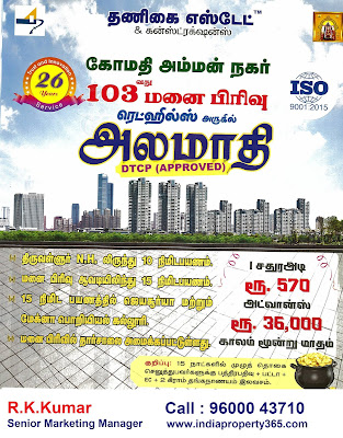 Alamathi Plots Details - Features and Price