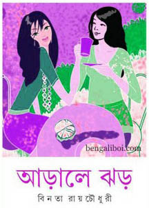 Arale Jhor by Binata Roy Chowdhury ebook pdf