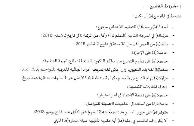 مذكرة مباراة انتقاء أساتذة لتدريس اللغة العربية والثقافة المغربية لأبناء الجالية المغربية المقيمة بأوربا-أبريل 2018