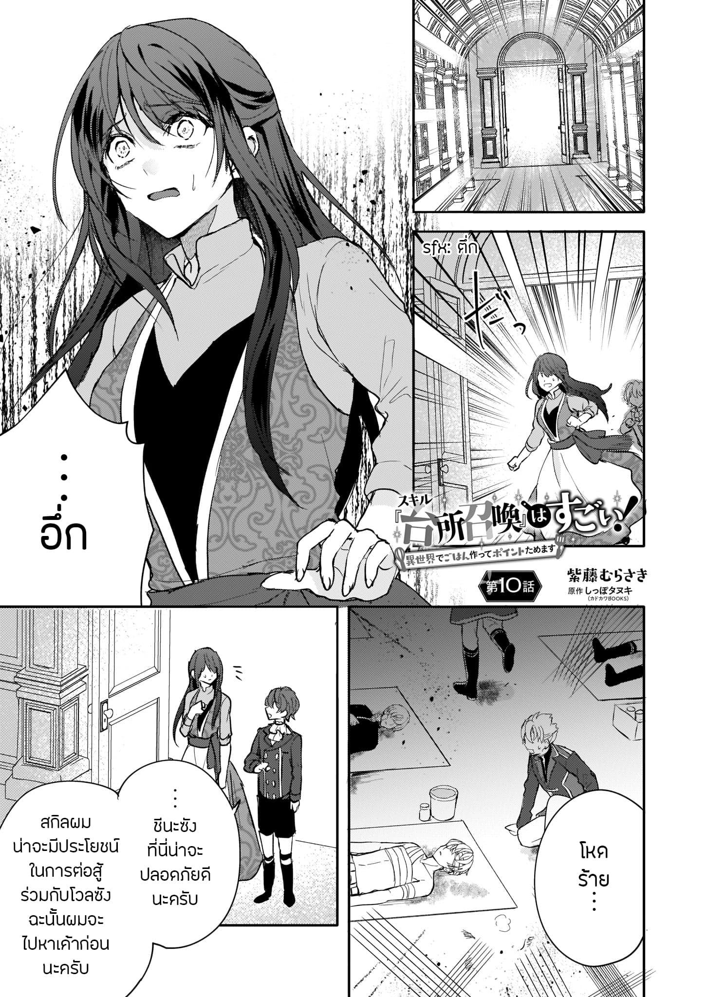 อ่านการ์ตูน Skill Daidokoro Shoukan wa Sugoi! Isekai de Gohan Tsukutte Point Tamemasu ตอนที่ 10 หน้าที่ 2