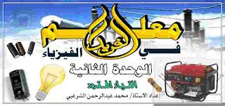 معلم الفريد في الفيزياء ـ الوحدة الثانية ( التيار المتردد ) ثالث ثانوي اليمن