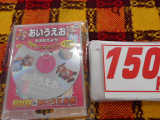 あいうえおをおぼえよう DVD リサイクル