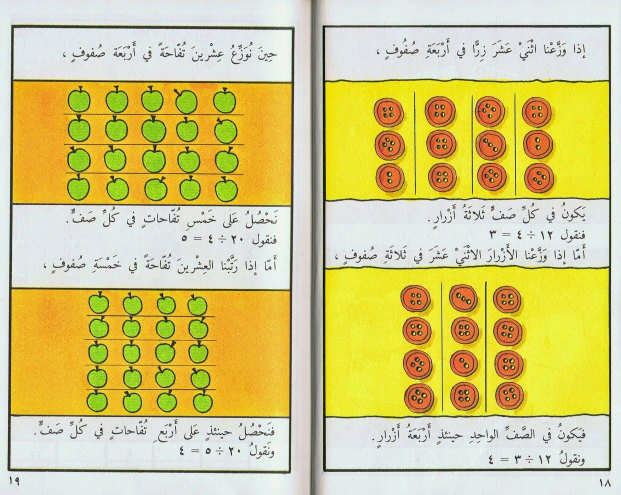 كتاب تعليم القسمة لأطفال الصف الثالث بالألوان الطبيعية 2015 CCI05062012_00039.jp