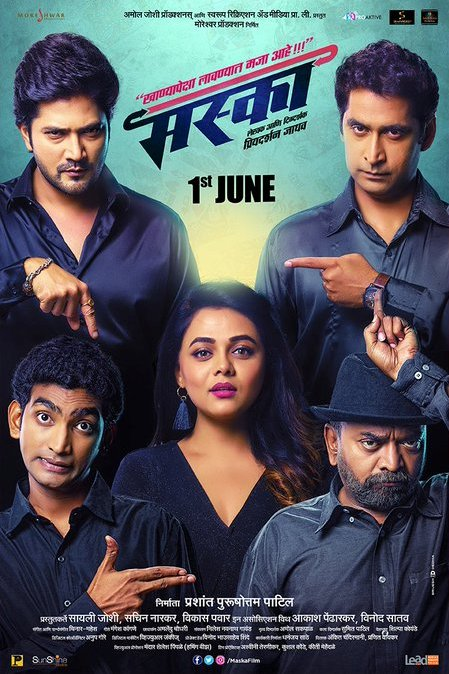 maska marathi movie download free, maska marathi movie download 300mb, maska marathi movie download 480p, maska marathi movie download 720p