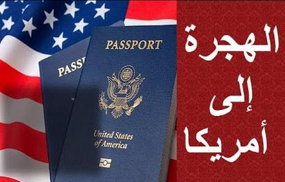 نتيجة قرعة الهجرة العشوائية لأمريكا 2019 وأسماء الفائزين