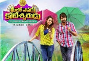 Meelo Evaru Koteeswarudu 2016 Telugu Movie Watch Online
