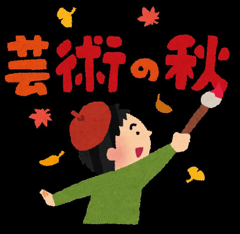 無料イラスト かわいいフリー素材集 芸術の秋 のイラスト文字