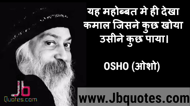 Osho Quotes In Hindi ओश क अनमल वचर Jbquotes