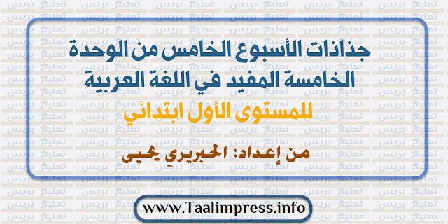 جذاذات الأسبوع الخامس من الوحدة الخامسة المفيد في اللغة العربية للمستوى الأول ابتدائي