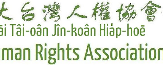 Taiwanese Human Rights Association of Canada: THRAC Statement on Constitutional Crisis in Taiwan 對台灣憲政危機的聲明