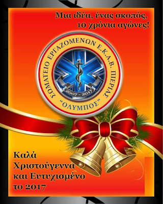 Το Διοικητικό Συμβούλιο και όλα τα μέλη του Σωματείου σας εύχονται Χρόνια Πολλά με υγεία και ευτυχία!!!