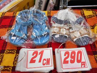 リサイクル品の21センチホーキンスサンダル290円