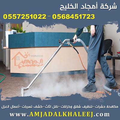 شركة نظافة بالمدينة المنورة 0568451723