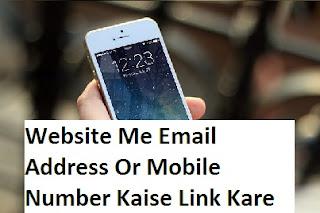 Website Me Email Address Or Mobile Number Kaise Link Kare