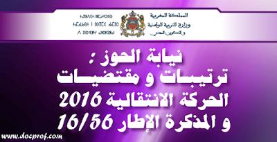 ترتيبات و مقتضيات الحركة الانتقالية 2016 و المذكرة الإطار 16/56