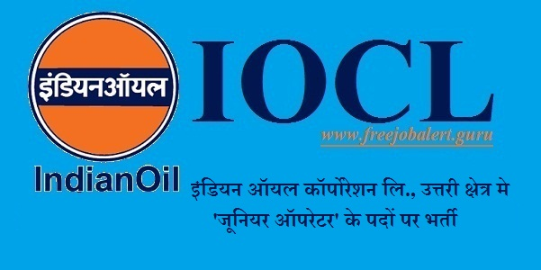 Indian Oil Corporation Limited, IOCL, Northern Region, IOCL Recruitment, Junior Operator, 12th, Latest Jobs, iocl logo