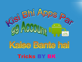 kisi-bhi-apps-par-99-account-kaise-banate-hai-parallel-space-bana-kar