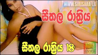 Seethala Rathriya Sinhala Film සීතල රාත්රිය සිංහල චිත්රපටිය