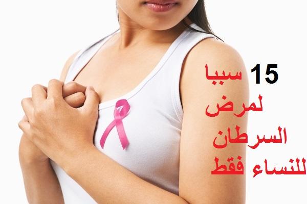 15 اعراض للسرطان القاتل  يتجهلها معظم نساء فتعرف عليها